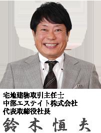 中部エステイト株式会社 代表取締役 鈴木 恒夫